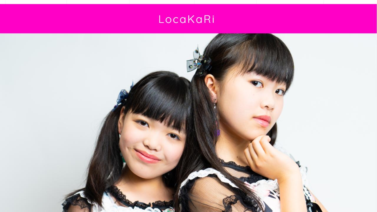 姉妹アイドルユニット「LocaKaRi(ロキャカリ)」公式サイト