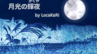 姉妹アイドルユニット「LocaKaRi(ロキャカリ)」オリジナル楽曲「月光の輝夜(かぐや)」一部公開