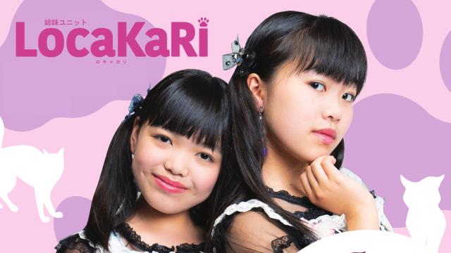 姉妹アイドルユニットLocaKaRi(ロキャカリ)SHOWROOM