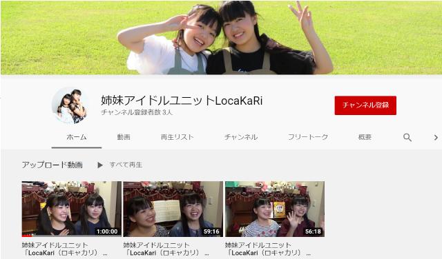 姉妹アイドルユニット「LocaKaRi(ロキャカリ)」の楽曲「LoveSick」のYouTubeチャンネル開設