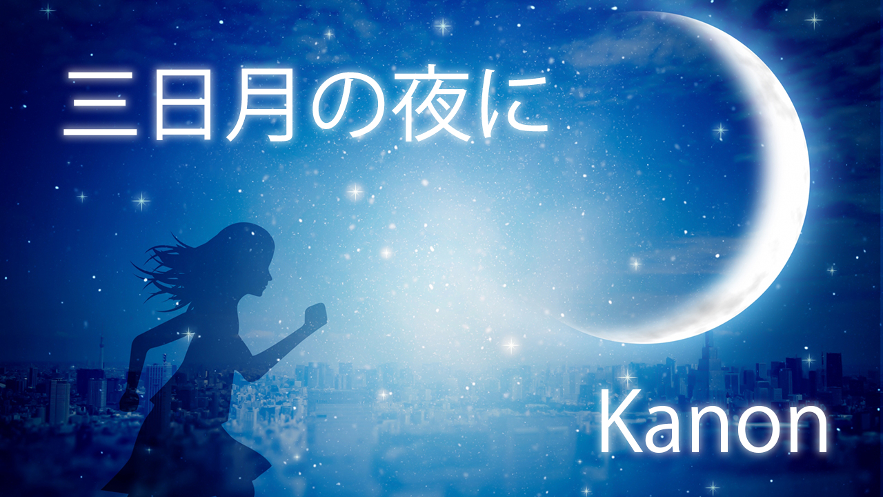 Kanonソロ曲「三日月の夜に」