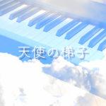 Kanonピアノ弾き語り曲『天使の梯子』のミュージックビデオ(MV)を公開しました!!